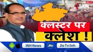 Madhya Pradesh    CM Shivraj Singh Chouhan- क्लस्टर पर क्लेश !
