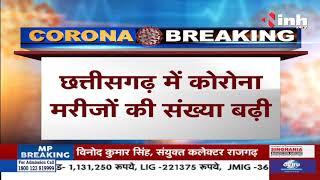 Chhattisgarh News || Corona Virus Outbreak Chhattisgarh में Corona मरीजों की संख्या बढ़ी