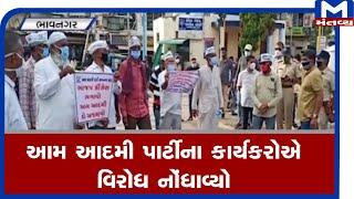 Bhavnagar : રૂપમ ચોક ખાતે આમ આદમી પાર્ટીના કાર્યકરોએ વિરોધ નોંધાવ્યો