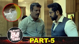 Chennai Lo Ragala 24 Gantalu Full Movie Part 5 | Latest Telugu Movies | Sharath Kumar