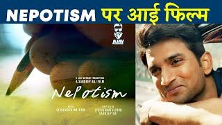 A Film On NEPOTISM Announced After Sushant Singh Rajput News