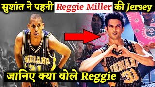 Reggie Miller Reacts To Sushant Singh Rajput Sporting His Jersey In Dil Bechara