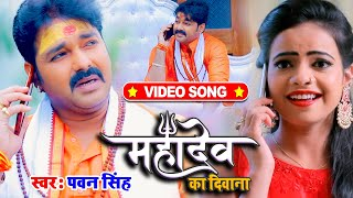 #VIDEO | #Pawan Singh | महादेव का दिवाना | #Priyanka Singh | Mahadev Ka Deewana | Bolbum Song 2020