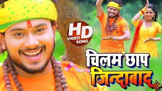 #VIDEO | चिलम छाप ज़िंदाबाद | #Golu Gold | Chillam Chaap Zindabad | Bhojpuri Bolbum Song 2020