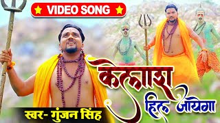 #VIDEO || कैलाश हिल जायेगा | #Gunjan Singh | Kailash Hil Jaye Ga | New Bol Bam Song 2020