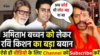 #Ravi Kishan ने #अमिताभ बच्चन के #करोना पॉज़िटिव होने पर दिया बड़ा बयान