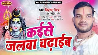 #सोमारी_स्पेशल II कईसे जलवा चढ़ाइब II भक्तो को झूमा देने वाला दर्द भरा बोलबम Song II Vikash Mishra