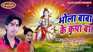 BOL BUM SONG - भोला बाबा के कृपा बा || Rekha Ragni || Lucky Yadav Gazipuri || New Bol Bum Song 2020