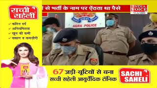 LIVE India Voice Live TV: Watch breaking news in hindi | देखिये, बड़ी खबरें लाइव #IndiaVoiceLiveStrea