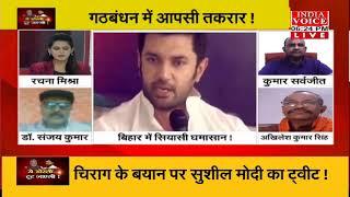 LIVE India Voice Live TV: देखिये, हमारा खास कार्यक्रम, ये 'दोस्ती' टूट जाएगी ! #IndiaVoiceLiveStream