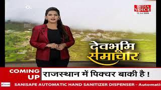 LIVE India Voice Live TV: देखिये, DevBhoomi Samachar, अभी तक की बड़ी खबरें #IndiaVoiceLiveStream