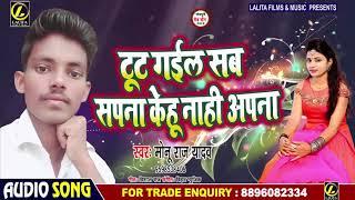प्यार में रोने वाले ही गाना सुने #Monu Raj Yadav ||#Tut Gail Sapna #टूट गैल सब सपना केहू नाही अपना