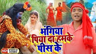 HD_Video - भंगिया पिया दा हमके पीस के - Manoj Kumar Ravi का नया काँवर गीत - Bhojpuri Bol Bam 2020