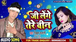 प्यार में बेवफाई का सबसे दर्द भरा गीत - Vikram Bajrangi - Jee Lenge Tere Bin -  Bhojpuri Sad Songs