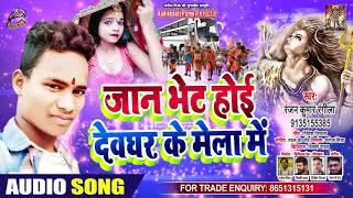 जान भेट होई देवघर के मेला में - Ranjan Kumar Rangeela - Bhojpuri Bol  Bam Songs 2020