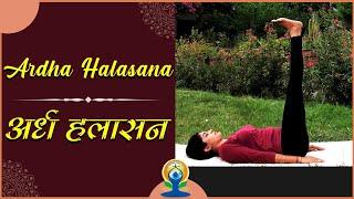 Ardha Halasana Yoga (Half Plough Pose) | अर्ध हलासन | Yog Rahasya | Satya Bhanja