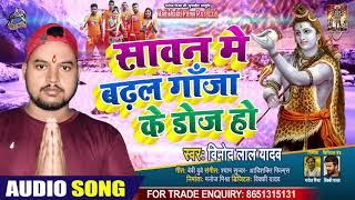 #Vinod lal  Yadav || सावन में बढ़ल गांजा के डोज़ हो  || Bolbum Hit Song 2020