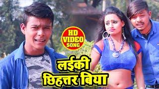 Akanksha Lata - लईकी छिहत्तर बिया - Pradeep Raj - Bhojpuri Hit Songs 2020