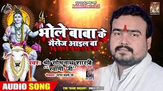 भोले बाबा के मैसेज आइल बा | Shree Somnath Sastri | Superhit Bhojpuri Song 2020