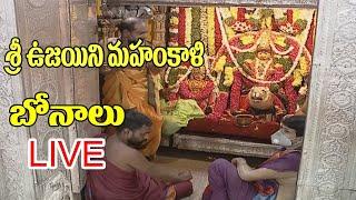 Sri Ujjaini Mahankali Bonalu Rangam | TopTeluguTv