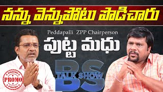 TRS Leader Putta Madhu PROMO | BS Talk Show | Peddapalli ZPP Chairperson | Top Telugu TV Interview