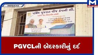 Bhavnagar : PGVCLની બેદરકારીનું દર્દ