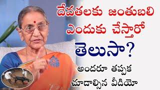 దేవతలకు జంతులను ఎందుకు బలి  ఇవ్వాలి?| Anantha Lakshmi Videos | Top Telugu TV