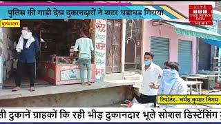 Bulandshahr Lockdown News // स्थानीय पुलिस ने नगर की दूसरी साइड दुकानें कराई बन्द