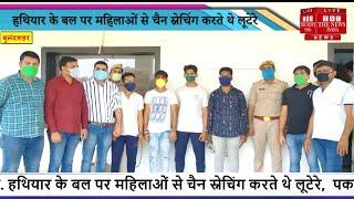 Bulandshahr News // Chain Snatching करने वाले गिरोह के 4 सदस्य गिरफ्तार
