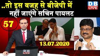 News Point | तो इस वजह से BJP में नहीं जाएंगे Sachin Pilot | Rajasthan news | #DBLIVE