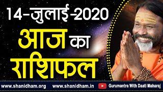Gurumantra 14 July 2020 Today Horoscope Success Key Paramhans Daati Maharaj