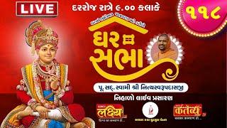 Ghar Sabha (ઘર સભા) 118 @ Tirthdham Sardhar Dt. - 10/07/2020