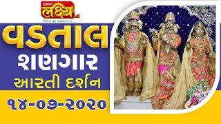 Vadtal Shangar Aarti Darshan || 14-07-2020