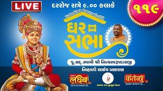 Ghar Sabha (ઘર સભા) 119 @ Tirthdham Sardhar Dt. - 11/07/2020