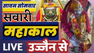 महाकाल मंदिर :सावन सोमवार:महाकाल सवारी |Mahakal ujjain sawari Live