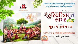 Haricharitramrut Sagar || Pur 1 Tarang 4 || Lyrical Audio Book || Tirthdham Sardhar