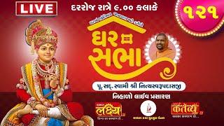 ???? LIVE : Ghar Sabha (ઘર સભા) 121 @ Tirthdham Sardhar Dt. - 13/07/2020