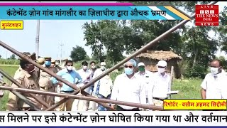 Bulandshahr News // Containment Zone मांगलौर का ज़िलाधीश द्वारा औचक भ्रमण