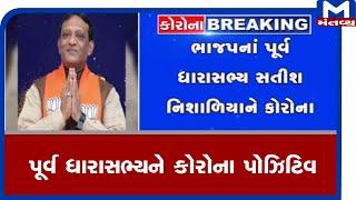 Vadodara : BJPનાં પૂર્વ ધારાસભ્યને કોરોના પોઝિટિવ