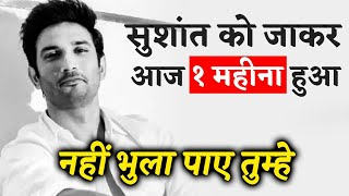 It's Been 1 MONTH After Sushant Singh Rajput | Remembering Sushant