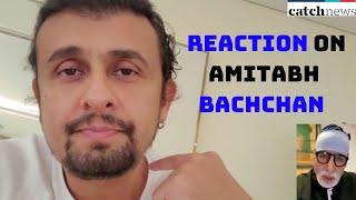 Sonu Nigam React On Amitabh Bachchan | Catch News