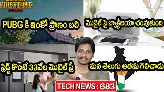 TechNews in telugu 682: UV sanitizers,Samsung Refrigerator,pubg cheat,atma nirbhar bharat abhiyan