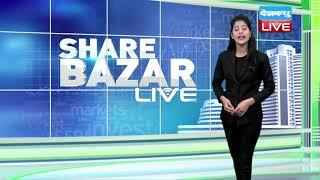 गिरावट के साथ खुला Share Bazar | सेंसेक्स-निफ्टी हुए धड़ाम |#DBLIVE