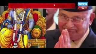 भगवान राम पर Nepal का बड़ा दावा | आखिर किसके हैं राम?#DBLIVE