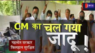 Khas Khabar | Rajasthan में सियासी संकट टला, Gehlot Government फिलहाल सुरक्षित | JAN  TV