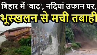Flood in Bihar | Heavy Rain In Bihar | बिहार में बाढ़ ने मचाई तबाही, उफान पर नदियां