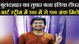 Bulandshahr's Tushar became India topper | बुलंदशहर का तुषार बना इंडिया टॉपर