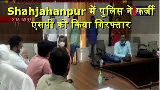 Shahjahanpur | फर्जी विस अध्यक्ष बनकर SP को झाड़ा रौब, police ने फर्जी एसपी को किया गिरफ्तार