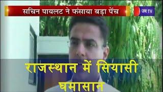 राजस्थान में सियासी घमासान, Sachin Pilot ने फसाया बड़ा पैच | JAN TV