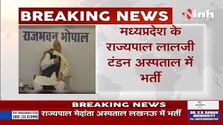 Madhya Pradesh News || Governor Lalji Tandon की बिगड़ी तबीयत, Medanta Hospital में भर्ती